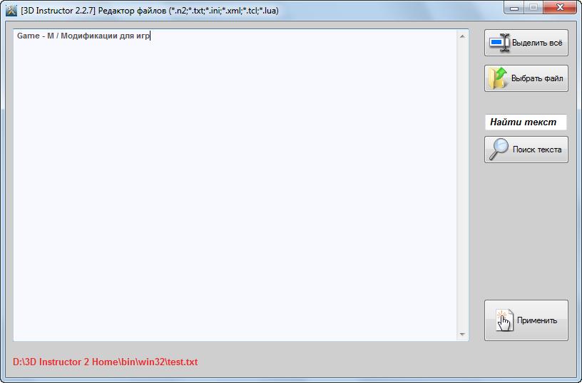 Редактор файлов для 3d инструктор